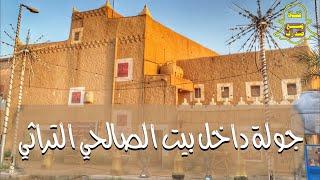 جولة داخل بيت الصالحي التراثي