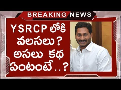 Reasons Behind AP TDP Leaders Joins YSRCP | TDP Vs YSRCP | Chandrababu Naidu | YS Jagan Mohan Reddy