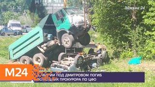 Смотреть видео В ДТП под Дмитровом погиб помощник прокурора по ЦФО - Москва 24 онлайн
