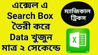 Make a search box excel in bangla tutorial | Ms excel magical tricks in bangla