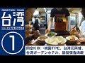 [台湾・台北旅行2018] part 1/1日目/関空KIX→桃園TPE、台湾元両替、台湾ガーデンホ…