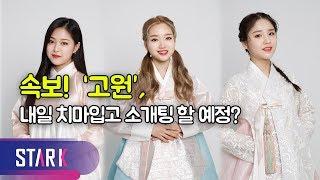 (ENG SUB) LOONA - 20 Yrs-old Girls' Choose A or B (이달의 소녀 공공즈, 스무 살 소녀들의 설맞이 양자택일)