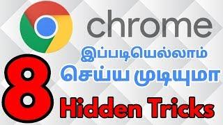 Google chrome இப்படியெல்லாம் செய்ய முடியுமா  8 Chrome hidden tips and tricks in tamil  Learn Tech