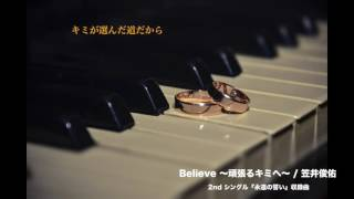笠井俊佑 - Believe~頑張るキミへ~