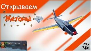 Утренний сбор жетонов World of Warplanes