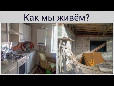 Славянск-на-Кубани. Дом за 1,7 млн. Как мы живем?