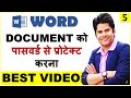 how to protect word document with password in Hindi |  word 2007 2010 2013 2016