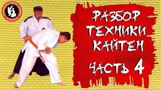100 уроков айкидо с Игорем Дмитриевым.  Разбор техник  Кайтен . Ч 4