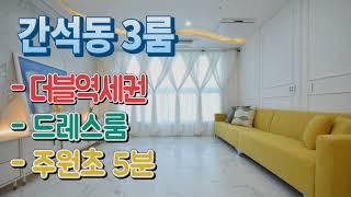 인천신축빌라 매매 간석동 드레스룸 펜트리장 주원초 인천…