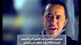 مسلسل صايعين ضايعين- Promo