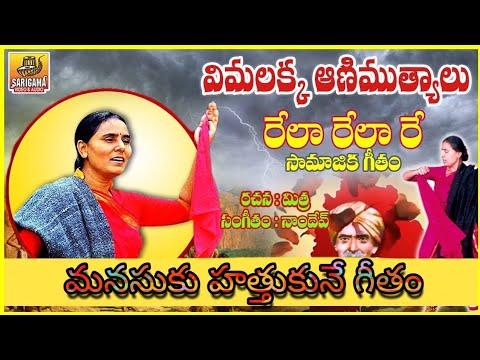 Vimalakka Animutyalu | Rela Rela Re | Latest Social Songs | Telugu Folk Hit Songs | Palle Patalu