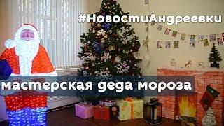 видео Мастер-класс «Мастерская Деда Мороза»