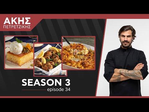 Kitchen Lab - Επεισόδιο 34 - Σεζόν 3 | Άκης Πετρετζίκης