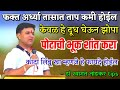 अर्ध्या तासात तापाची सुट्टी - डॉ स्वागत तोडकर | Dr Swagat Todkar health tips