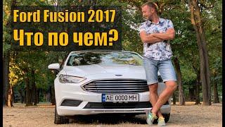 Купил Ford Fusion. Часть вторая: обзор авто и реальная стоимость покупки.