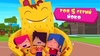 ЙОКО | Топ 5 серий Йоко | Мультфильмы для детей