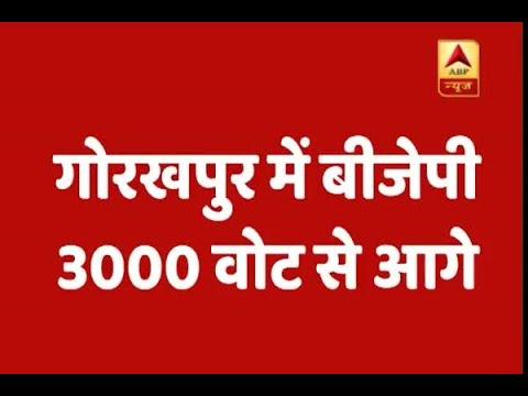 ABP Results: BJP leads by 3000 vote from UP's Gorakhpur Lok Sabha seat