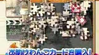 Jigsaw Puzzle: Kyou no Wanko Trailer - Nintendo Wii