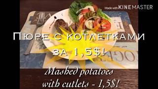 Столовка) USA! Пюре с котлетками за 1,5$! КЕТО-котлеты! Mashed potatoes and keto-cutlets 1.5$!