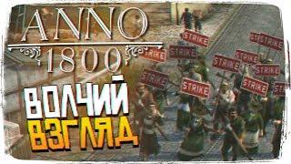Обзор Anno 1800 Прохождение кампании на русском #1 - Топ стратегия 2019? [1440p, Ultra]