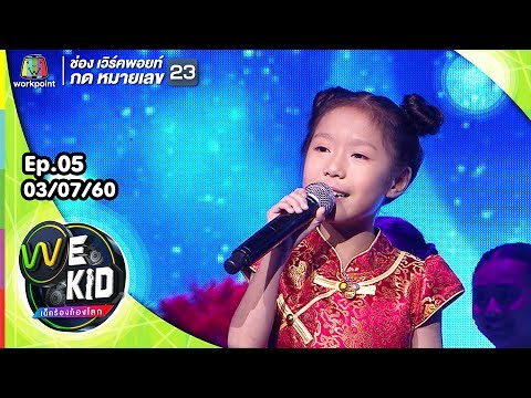 The Moon Represents My Heart | ปิ๊งปิ๊ง | We Kid Thailand เด็กร้องก้องโลก