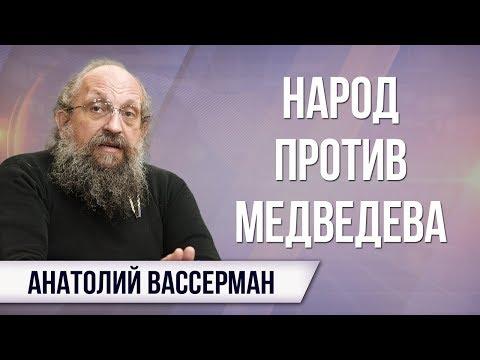 Анатолий Вассерман. Почему