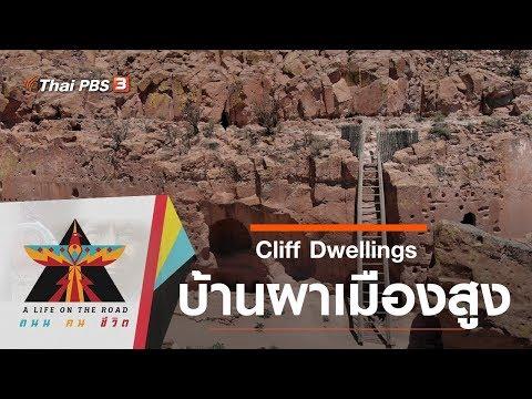 Cliff Dwellings บ้านผาเมืองสูง - วันที่ 12 Sep 2019