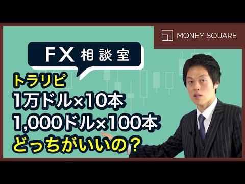 【FX相談室】1万ドル×10本と1,000ドル×100本、トラリピだったらどっちがいいの?(11月19日公開)