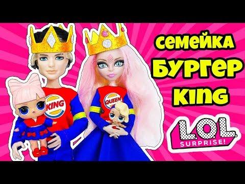 СЕМЕЙКА Бургер Кинг