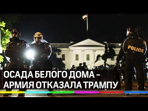 Осада Белого дома: армия отказалась прикрывать Трампа от протестующих