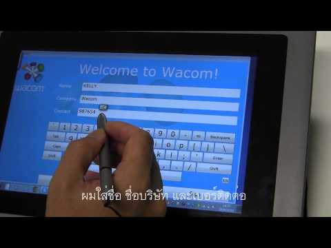 Wacom Interactive Pen Displays for Guest Book Registration (with Thai subtitles)