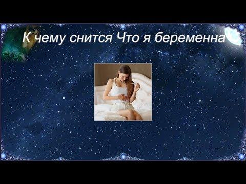 К чему снится Что я беременна (Сонник)
