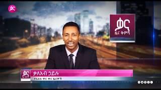 ቃና ዜና ቅምሻ (መጋቢት 12, 2011) | Kana News