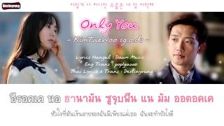 [Karaoke/Thaisub] KimTaeWoo (g.o.d) - Only You (너 하나만) Ost. My Lovely Girl
