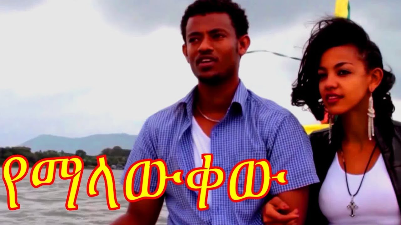 New Ethiopian Amharic Movie 2017 - Yemalawekew