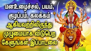 DURGAI DEVI SONG REMOVE NEGATIVE ENERGY FROM HOME | BEST TAMIL DEVOTIONAL SONGS