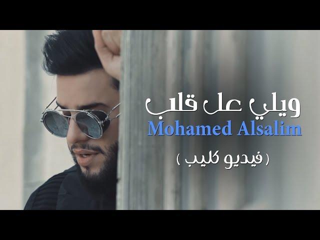 محمد السالم - ويلي عل قلب (فيديو كليب حصري) | 2018 | (Mohamed Alsalim - Wale Al Qalb (Exclusive