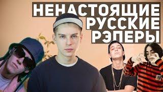 Почему русские рэперы - ненастоящие?