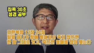 """집콕30초 교회력에 따른 성경읽기 """"밀알"""""""