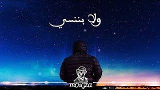 اغنية أحمد كامل - ولا بننسي(كلمات)