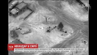 Американці оприлюднили відео авіаудару у Сирії, під час якого загинули російських найманці
