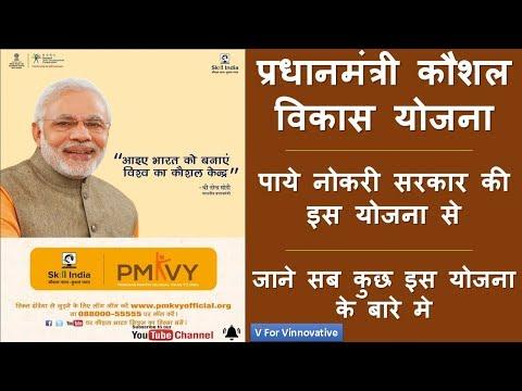 PradhanMantri Koshal Vikas Yojna: PMKVY: जाने किस तरह पाये नोकरी इस योजना से।