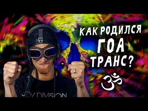 Рождение Гоа транс музыки 1991   История рейв культуры   История электронной музыки   Ra Djan Radjan