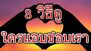 8 วิธีดู ใครแอบชอบเรา!!