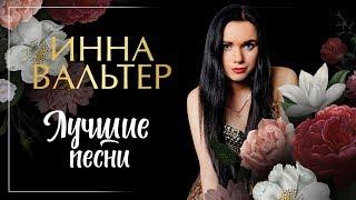 Download ИННА ВАЛЬТЕР ✮ ЛУЧШИЕ ПЕСНИ ✮ Mp3 and Videos