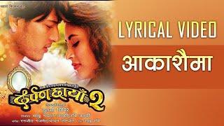 AAKASHAI MA - NEPALI MOVIE SONG LYRICAL VIDEO - DARPANCHHYA 2 - RAJESH PAYAL RAI, MELINA RAI