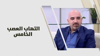 د. خالد عبيدات - التهاب العصب الخامس
