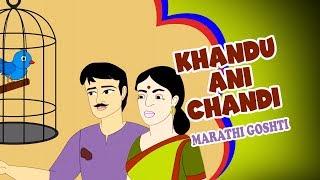 Khandu Ani Chandi - Chan Chan Goshti Marathi | Marathi Story For Children | Marathi Cartoons