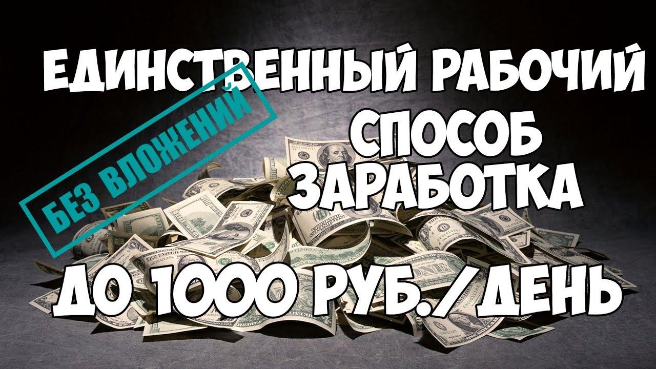 Linkum ЗАРАБОТОК БЕЗ ВЛОЖЕНИЙ 1! КАК ЗАРАБОТАТЬ 1000 руб. /день В 2019?