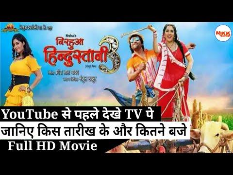 Nirahua Hindustani 3 - Full HD Movie - Dinesh Lal Yadav 'Nirahua' - Movie Realease Date Out